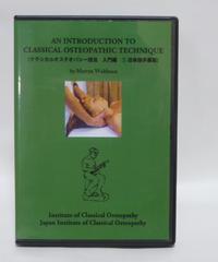 クラシカルオステオパシー技法 入門編 1 日本語字幕版
