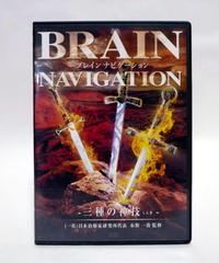 購入者限定 BRAIN NAVIGATION ブレインナビゲーション -三種の神技(しんぎ)- 布野一喬