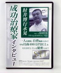 成功治療家インタビュー DVD 肘井永晃