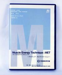 Muscle Energy Technique  MET 3 脊椎機能異常編 マッスルエナジーテクニック