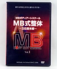 MB式整体 Vol.1立位基本編
