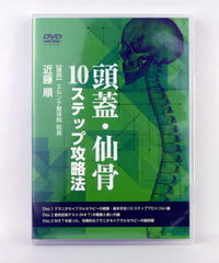 頭蓋・仙骨10ステップ攻略法