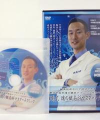 神野式 魂の鍼灸師マスターテクニック 神野洋太