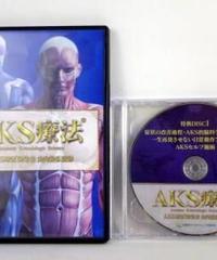 AKS療法® 山内義弘