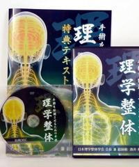 手術を回避させるための手技 理学整体 酒井和彦
