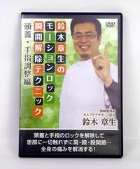 鈴木章生のモーションロック瞬間解除テクニック 頭蓋・手指調整編
