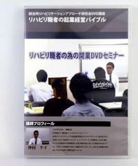 リハビリ職者の為の開業DVDセミナー(統合的リハビリテーションアプローチ研究会DVD講座) 仲村ケイ
