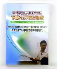 リハビリの臨床で確実に結果が出せる 下肢の評価と治療(統合的リハビリテーションアプローチ研究会DVD講座) 中村ケイ