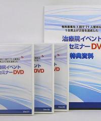 治療院イベント集客セミナー DVD 田村剛志