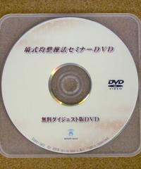 塙式均整操法セミナーDVD 無料ダイジェスト版DVD