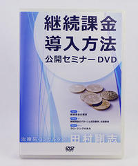 田村剛志の継続課金導入方法公開セミナーDVD