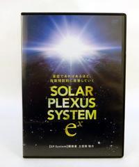 購入者限定 SOLAR PLEXUS SYSTEM ex ソーラプレクサスシステム 土信田祐介