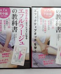 【セット】エフルラージュの教科書 第1巻、第2巻 小澤智子