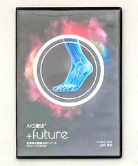 購入者限定 AKS療法® +future 山内義弘