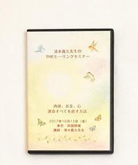 清水義久先生のTHEヒーリングセミナー 肉体、お金、心 運命のすべてを直す方法 清水義久
