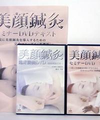 美顔鍼灸セミナーDVD 院に美顔鍼灸を導入するための完全マニュアル(基礎編) 横井早統