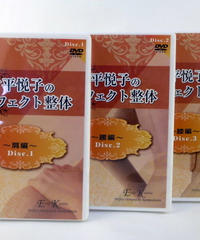 【DVD4不足】片平悦子のパーフェクト整体【肩編・腰編・膝編】