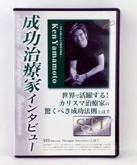 成功治療家インタビュー DVD  Ken Yamamoto