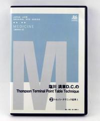 塩川満章D.C.のトムソンテクニック 2