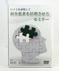 (4)口コミを誘発して紹介患者を倍増させるセミナー 田中宏