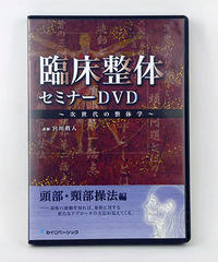 臨床整体セミナーDVD ~次世代の整体学~ 頭部・頸部操法編 宮川眞人