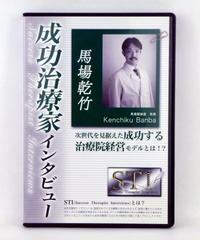 成功治療家インタビュー DVD 馬場乾竹