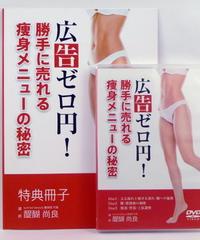 広告ゼロ円! 勝手に売れる痩身メニューの秘密 醍醐尚良