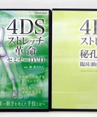 4DSストレッチ革命セミナー DVD 堀和夫