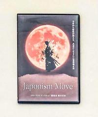購入者限定 Japonism Move スキンドライブシステム®開発者 新井洋次