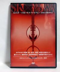 購入者限定 SK × モルフォセラピー【頭蓋&内臓調整法】 広江洋一