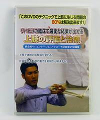 リハビリの臨床で確実に結果が出せる 上肢の評価と治療(統合的リハビリテーションアプローチ研究会DVD講座) 中村ケイ