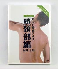 治して繁盛DVD 「頭頚部編」 肘井博行