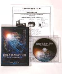 縦巻き横巻きの法則 -New commentary- 内司和彦