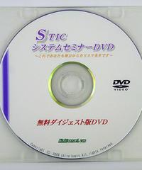 スティックシステムセミナーDVD ダイジェスト版