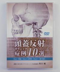 頭蓋反射テクニック 症例10選 熊谷剛