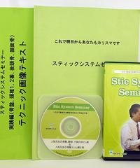 スティックシステムセミナー DVD 戸栗公男