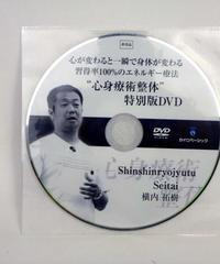 心身療術整体 特別版DVD 横内拓樹