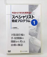 今日からできる松浦英世のスペシャリスト育成プログラムvol.1 『下肢部位痛と手・肘関節の関係から考える治療の極意』 松浦英世