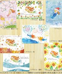 ポストカード「アマビエ」(7枚セット) ウシヤマアユミ