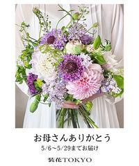 母の日ブーケ2021【ブルー/パープル系】✳︎ラッピング付き