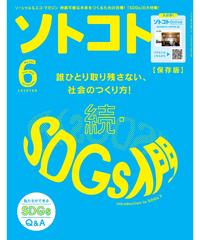 ソトコト (2020年6月号)「続・SDGs入門」
