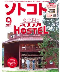 ソトコト (2020年9月号)「おすすめのホステル」