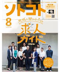 ソトコト(2019年8月号)「地域と関わる小さな求人ガイド」