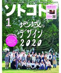 ソトコト(2020年1月号)「地域のデザイン2020」