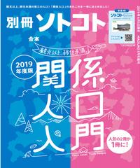 ソトコト合本・関係人口入門2019年度版