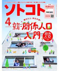 ソトコト(2020年4月号)「新・関係人口入門」