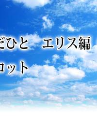 ただひと エリス編プロット(上)