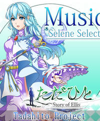 ★RPGただひとMusic★Selene  Select 全7曲!ボイスメッセージつき10点セット