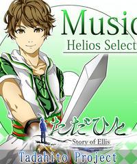 ★RPGただひとMusic★Helios  Select 全8曲!ボイスメッセージつき11点セット