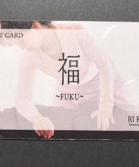 ギフトチケット ~福~FUKU~